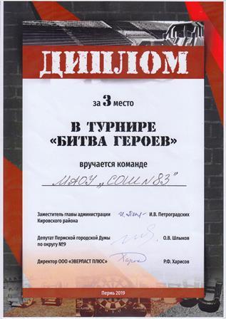 Дип.3м Турнир Битва героев  октябрь2019